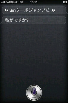 Siri〜