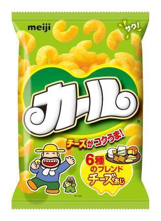 お菓子カール〜