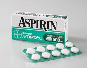 アスピリン〜