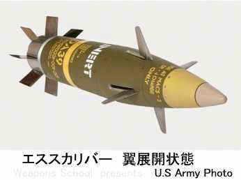 エクスカリバー誘導砲弾〜