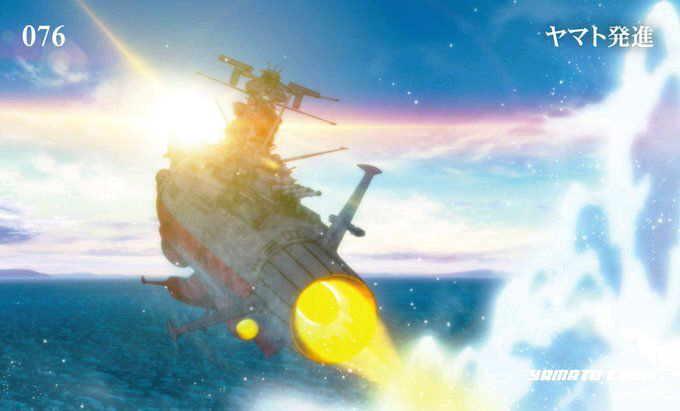 宇宙戦艦ヤマト2202<br />  〜