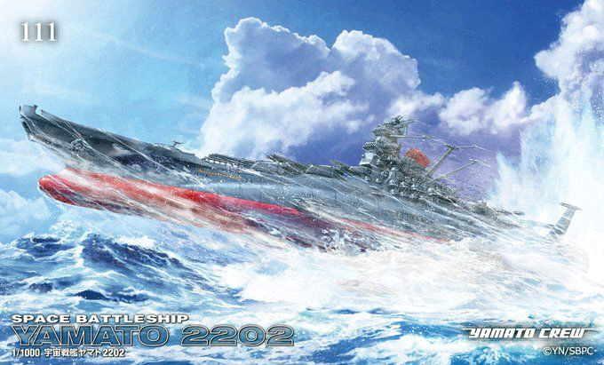 宇宙戦艦ヤマト〜